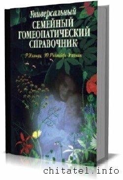 Роберт Уллман  - Универсальный семейный гомеопатический справочник