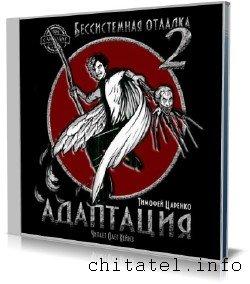 Тимофей Царенко - Адаптация (Аудиокнига)