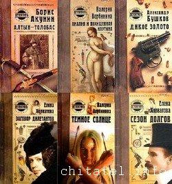 Детективъ-проект - Серия (10 книг)