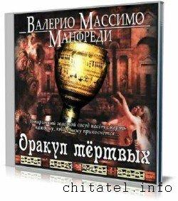 Валерио Массимо Манфреди - Оракул мёртвых (Аудиокнига)