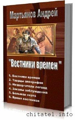 Андрей Мартьянов - Вестники времен (6 книг в одном томе)