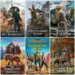 Марик Лернер - Сборник (42 книги)