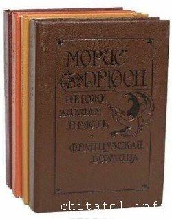 Морис Дрюон - Сборник (55 книг)
