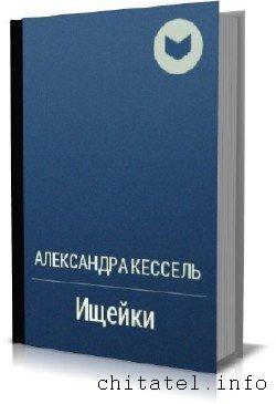 Александра Кессель - Ищейки