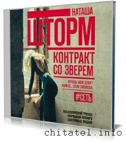 Наташа Шторм - Контракт со зверем (Аудиокнига)