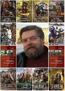Евгений Красницкий - Сборник (16 книг)