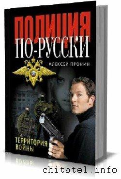 Алексей Пронин - Полиция по-русски. Сборник (4 книги)