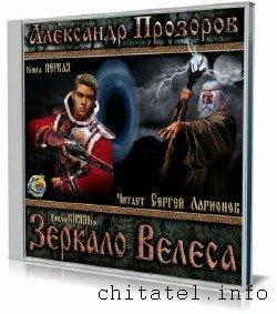 Александр Прозоров - Зеркало Велеса (Аудиокнига)