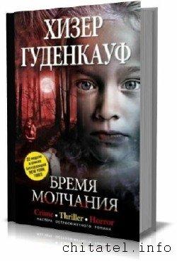 Хизер Гуденкауф - Сборник (2 книги)