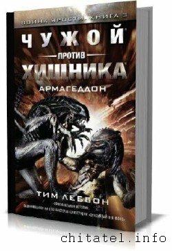 Чужой против Хищника (8 книг)