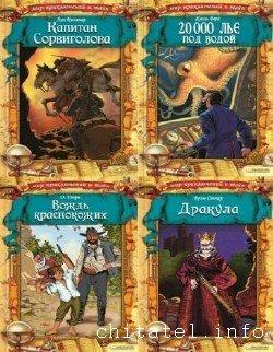 Мир приключений и тайн - Cборник (4 книги)