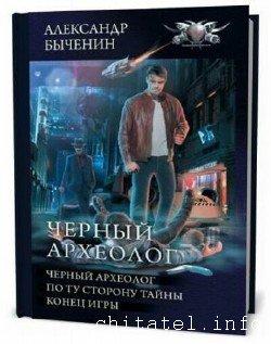 Александр Быченин - Чёрный археолог