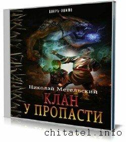 Николай Метельский - Клан у пропасти (Аудиокнига)