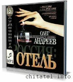 Олег Андреев - Россия. Отель (Аудиокнига)