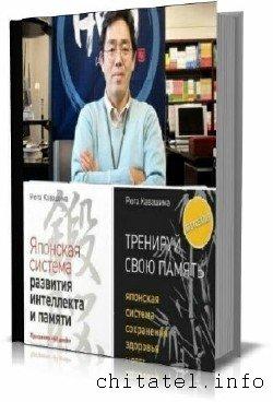 Рюта Кавашима - Японская система здоровья памяти (2 книги)