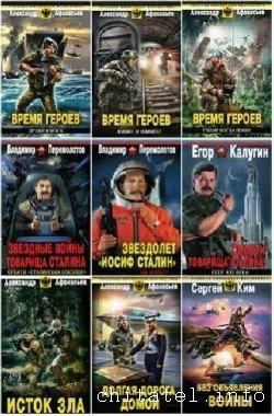 Русская имперская фантастика - Сборник (27 книг)