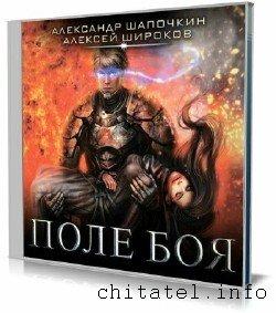 Александр Шапочкин, Алексей Широков - Поле боя (Аудиокнига)