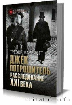 Тревор Марриотт - Джек Потрошитель. Расследование XXI века