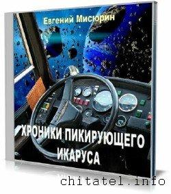 Евгений Мисюрин - Хроники пикирующего Икаруса (Аудиокнига)