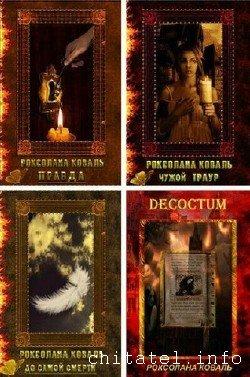 Роксолана Коваль - Сборник (11 книг)