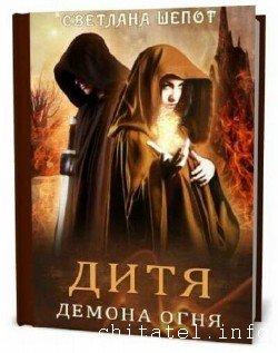 Светлана Шепот - Дитя демона огня