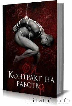 Мика Ртуть - Контракт на рабство