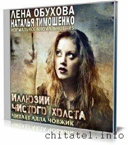 Обухова Лена, Тимошенко Наталья - Иллюзии чистого холста (Аудиокнига)