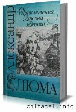 Александр Дюма - Приключения Джона Девиса. Влюбленная монахиня