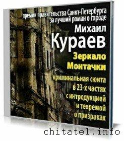 Михаил Кураев - Зеркало Монтачки (Аудиокнига)