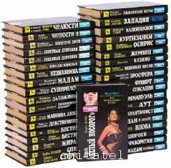 Бестселлеры мира (43 тома)