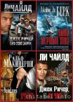 Легенда мирового детектива (26 томов)