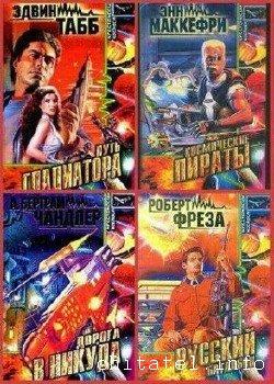 Крестоносцы космоса. Сборник (15 томов)