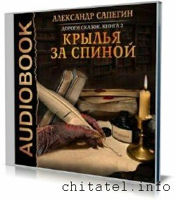Александр Сапегин - Крылья за спиной (Аудиокнига)