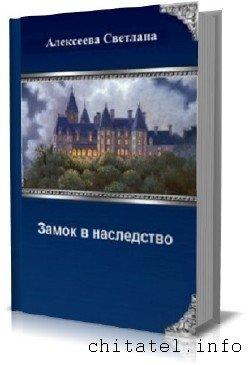 Светлана Алексеева - Замок в наследство
