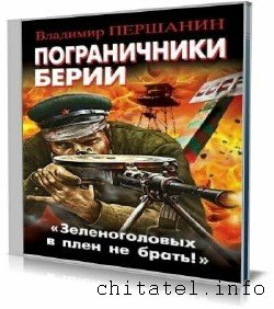 Владимир Першанин - Пограничники Берии (Аудиокнига)