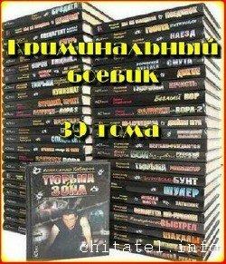 Криминальный боевик. Сборник (39 книг)