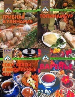 Галина Поскребышева - Сборник (24 книги)