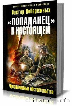 Виктор Побережных - Попаданец. Сборник (4 книги)