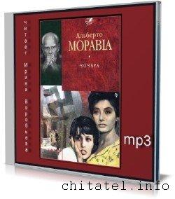 Альберто Моравиа - Чочара (Аудиокнига)