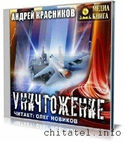 Андрей Красников - Уничтожение (Аудиокнига)