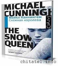 Майкл Каннингем - Снежная королева (Аудиокнига)