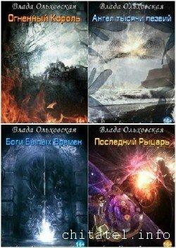 Влада Ольховская - Сборник (34 книги)