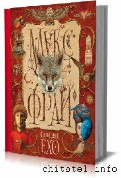 Макс Фрай - Сновидения Ехо (сборник)
