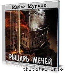 Майкл Муркок - Повелители мечей-1. Рыцарь Мечей (Аудиокнига)