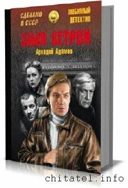 Аркадий Адамов - Злым ветром