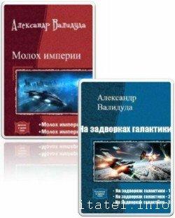 Александр Валидуда - Сборник (8 книг)