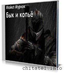 Майкл Муркок - Серебряная рука-1. Бык и копьё (Аудиокнига)