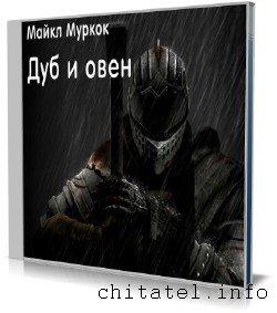 Майкл Муркок - Серебряная рука-2. Дуб и овен (Аудкиокнига)