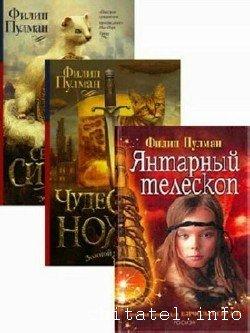 Филип Пулман - Сборник (19 книг)