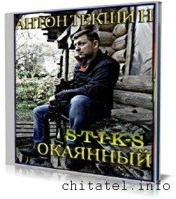 Антон Текшин - S-T-I-K-S. Окаянный (Аудиокнига)